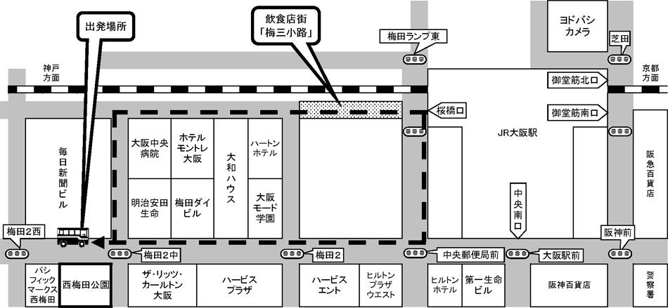 梅田・西梅田公園北向い側