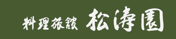 鳥取 米子・皆生温泉 料理旅館 松涛園