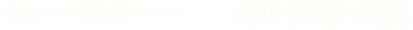 楽天トラベル国内宿泊センター TEL:050-017-8989