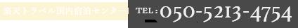 楽天トラベル国内宿泊センター TEL:050-5213-4754